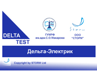 Test Electrician