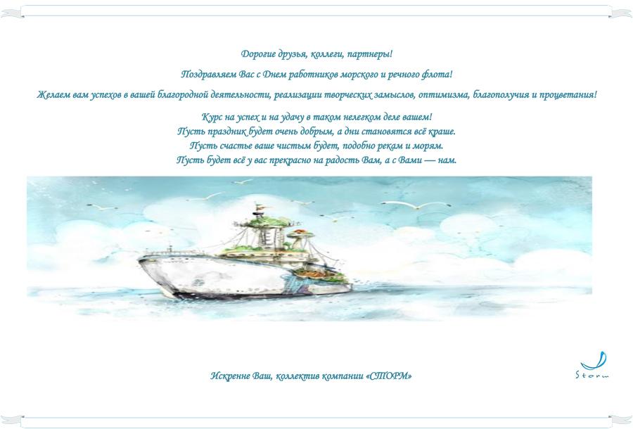 для короткие поздравления речного флота сильно придраться, фотографиях